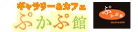 ギャラリー&カフェ ぷかぷ館