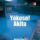 秋田県観光ポスター「Yokoso ! Akita」