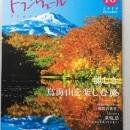 JR東日本車内誌「トランヴェール10月号」