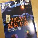 旅の手帖 2015年2月号