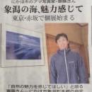 斎藤大悟さんの写真展のご案内 東京六本木