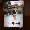 乳頭温泉郷 鶴の湯温泉さんの広告