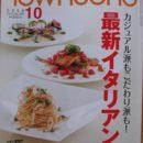 ぷかぷ館が「あきたタウン情報」誌に紹介されました