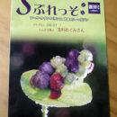 「Sぷれっそ」Vol.1