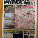 KAKUNODATE PRESS 角館観光プレス