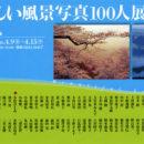 2009美しい風景写真100人展(富士フィルムフォトサロン)開催のお知らせ