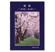 ポストカードブック「桜旅」