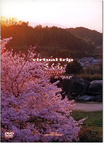 virtual trip「さくら nostalgia 」