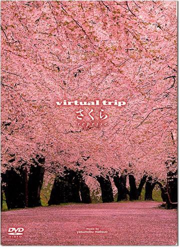 virtual trip「さくら reprise 」