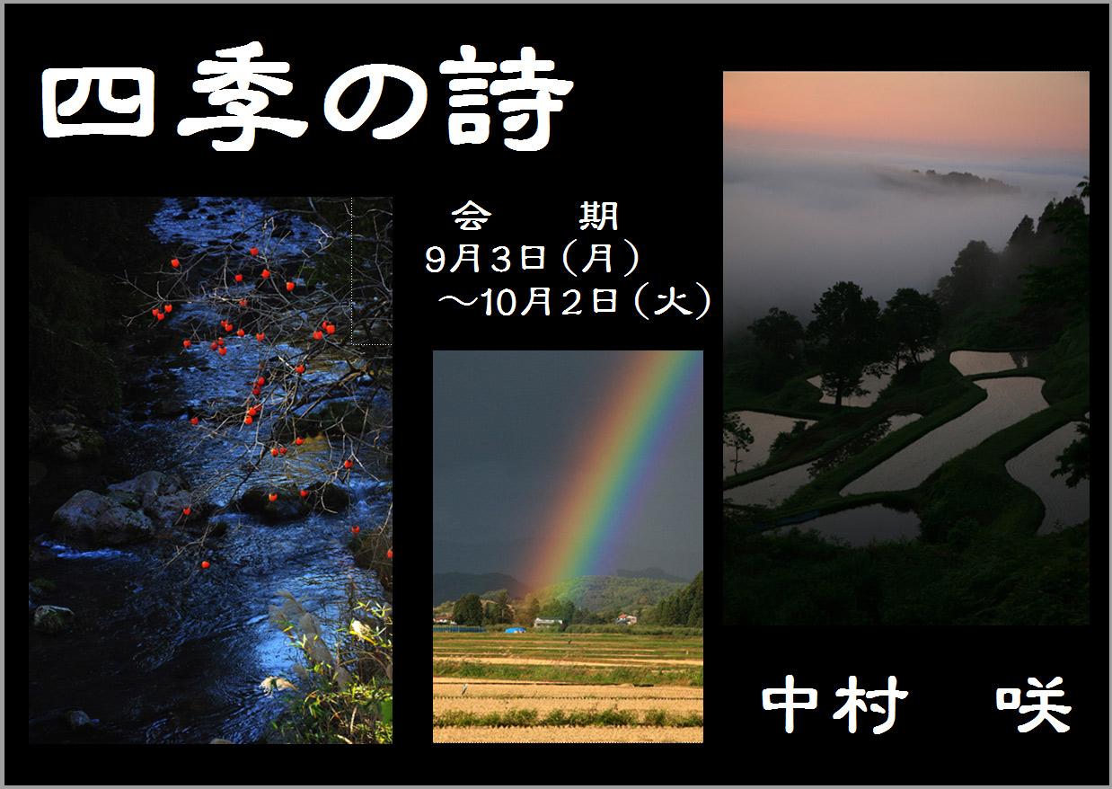 中村咲さん 写真展「四季の詩」