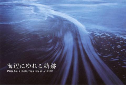 齋藤大悟さん写真展「海辺にゆれる軌跡」11月13日まで延長!