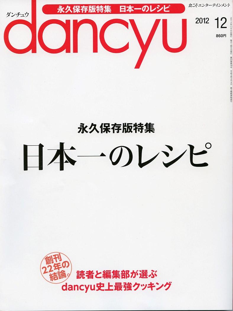 dancyu [ダンチュウ] 2012年12月号