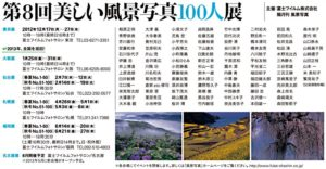 風景写真100人展 2013