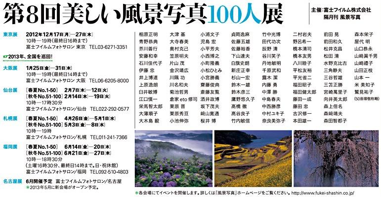 第8回 美しい風景写真100人展のお知らせ