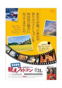 2012年度秋田県観光フォトコンテストの審査会は無事終了しました