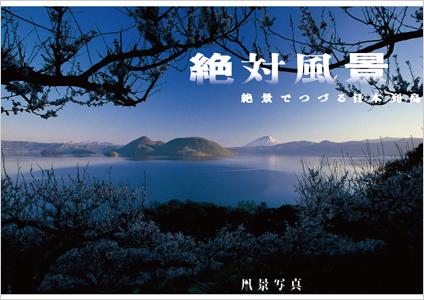 展覧会&「風景写真」編集長・石川氏ギャラリートークのご案内