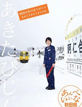 秋田ビジョンのポスターが完成しました!