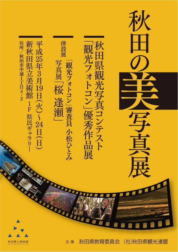 秋田の[美]写真展・「観光フォトコン 優秀作品展」のお知らせ