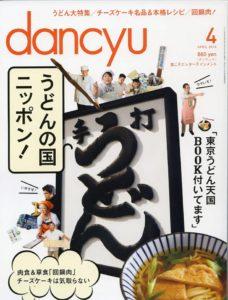 dancyu 2013年4月号