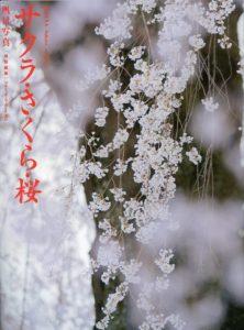 ムック本「サク・ラさくら・桜」