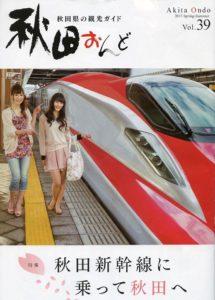 秋田おんど Vol.39