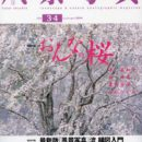 いよいよ桜前線が北上!おすすめの本のご紹介。