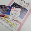 「花咲けニッポン!」仙台展のご案内
