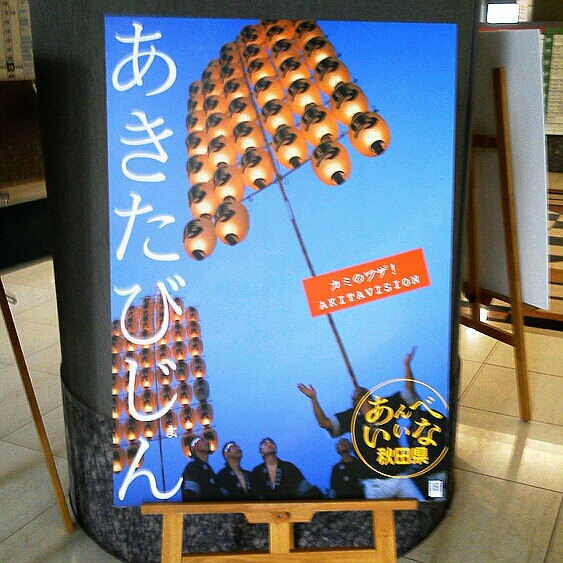 あきたビジョンポスター「竿灯祭り」