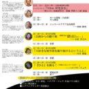 イベントのお知らせ「関東・甲信越ブロックゼミ」