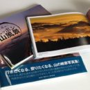 写真集「天晴れ!ニッポン山風景」
