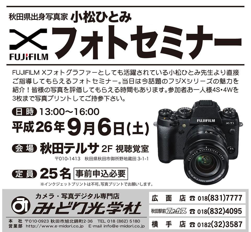 9月6日 フジフイルム XT-1 セミナー(秋田市)開催のお知らせ