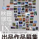 「秋田銀塩写真展IX」出品作品募集のお知らせ