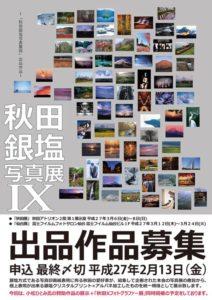 「秋田銀塩写真展IX」出品作品募集