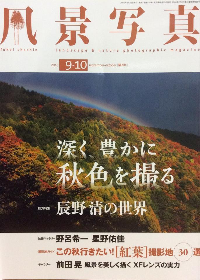 「風景写真」2015年 9 -10月号