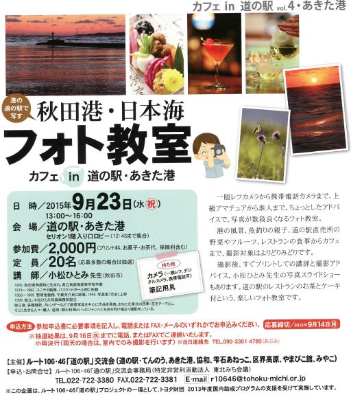 秋田港・日本海 フォト教室のご案内