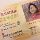 湯沢市 市民公開講座「自然からの贈り物」