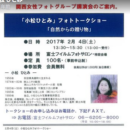 4月1日(土)小松ひとみトークショーのお知らせ