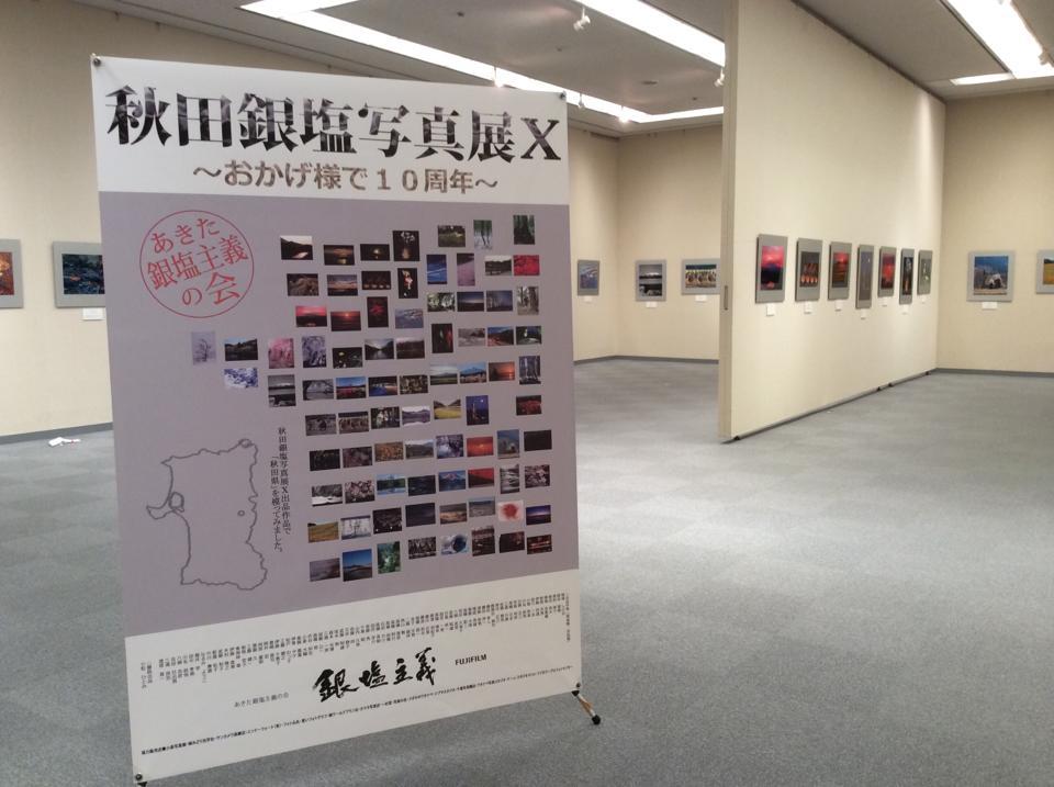 秋田銀塩写真展 4/9,10ギャラリートーク
