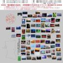 秋田銀塩写真展11回 アトリオンにて開催
