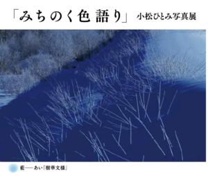 みちのく色語り 写真展 ● 藍─あい「樹華紋様」