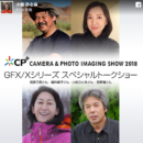 CP+2018 (カメラと写真映像のワールドプレミアショー)