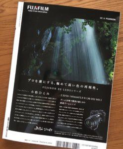 9月号の各カメラ雑誌の表4(裏表紙)に写真掲載していただきました