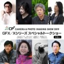 【CP+2019】GFX/Xシリーズ スペシャルトークショー