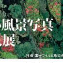 第14回美しい風景写真100人展大阪展、1月25日(金)から開催! | 風景写真出版からのおしらせ