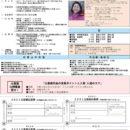 第38回秋田県写真公募展のお知らせ