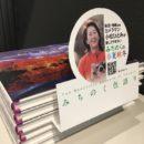 「みちのく色語り」大阪写真展