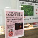 巡回展「みちのく色語り」福岡での初日