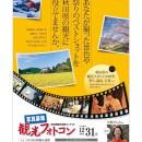 2012年度秋田県観光フォトコンテスト審査会が無事終了しました