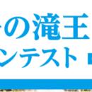 日本一の滝王国山形のフォトコンテストが開催