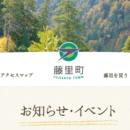 秋田県藤里町の写真コンテストのお知らせ